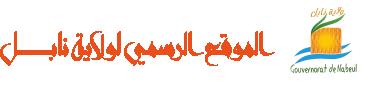 الموقع الرسمي لولاية نابل