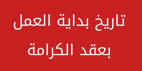 date-karama