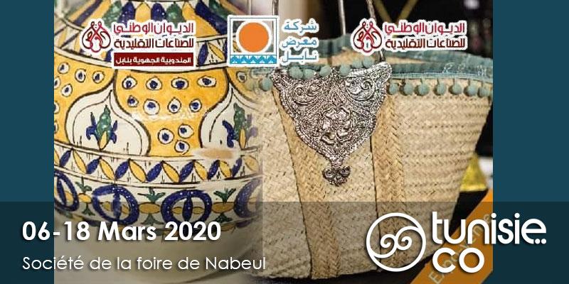 foire-de-nabeul-170220-1
