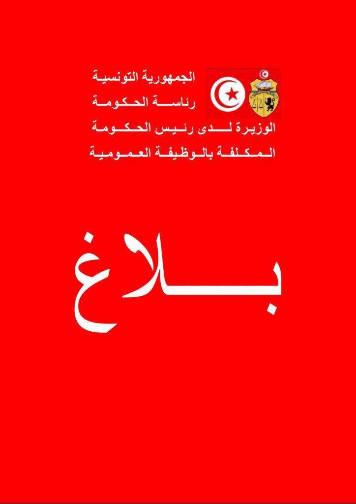 بلاغ رئاسة الحكومة (2)