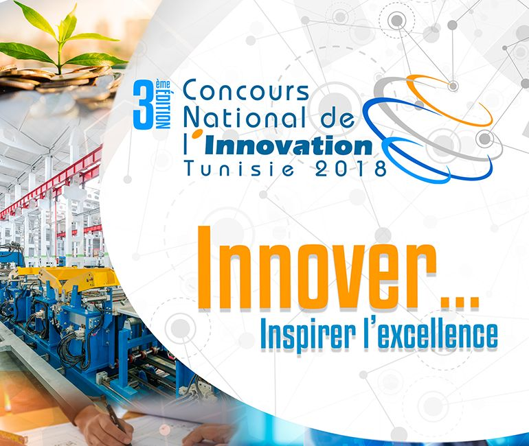 concours-national-innovation-2018